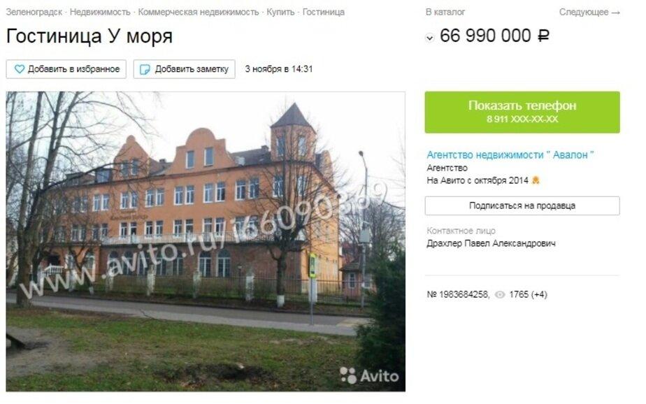 В Зеленоградске продают историческую гостиницу - Новости Калининграда   Скриншот Avito