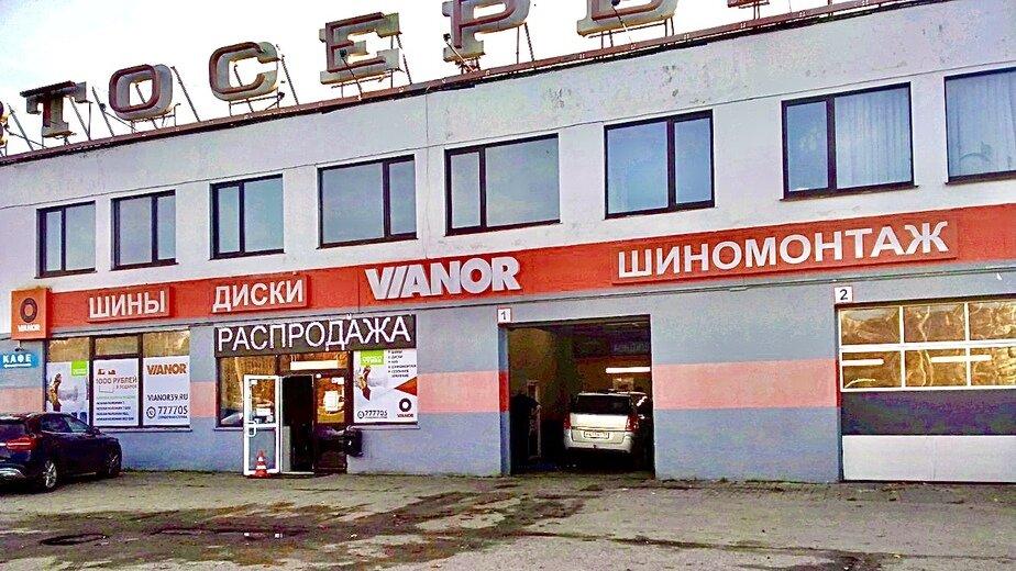 Где в Калининграде приобрести автошины - Новости Калининграда