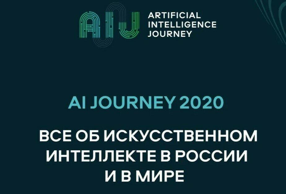 Зарегистрируйтесь и узнайте больше об искусственном интеллекте на международной конференции AIJourney 2020 - Новости Калининграда