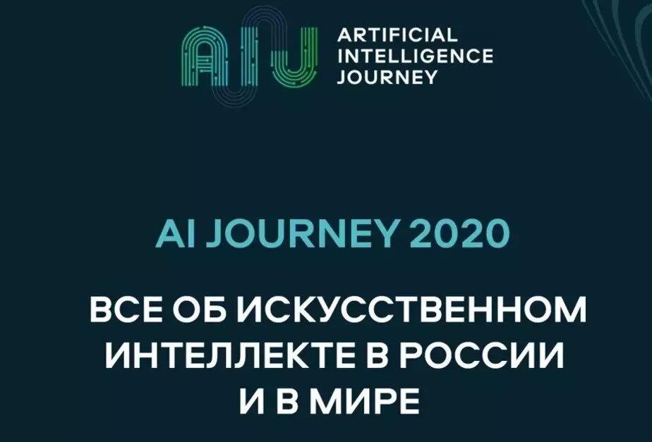В России прошла масштабная международная конференция по искусственному интеллекту - Новости Калининграда