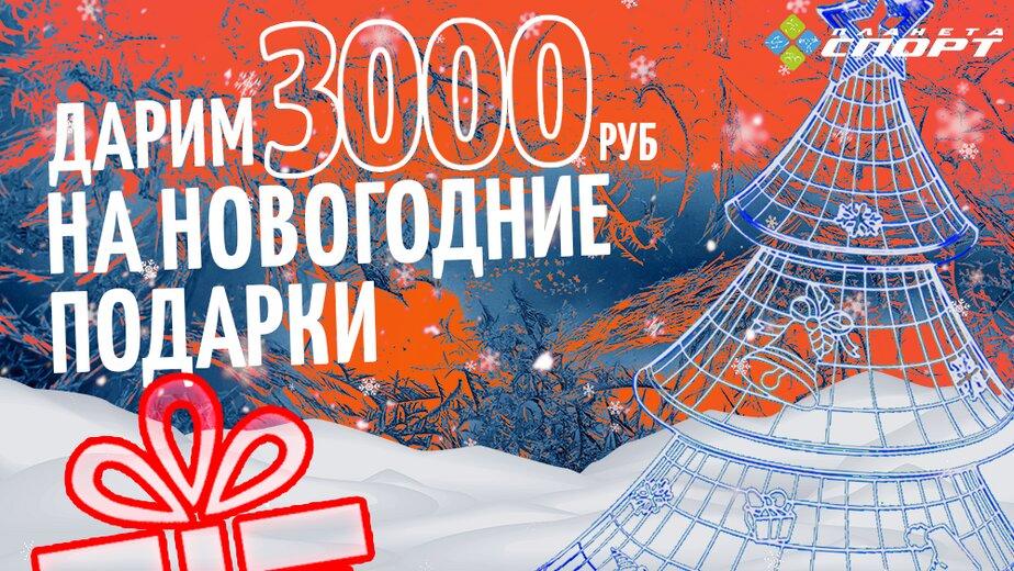 """Планета Спорт"" дарит 3000 рублей на новогодние подарки - Новости Калининграда"