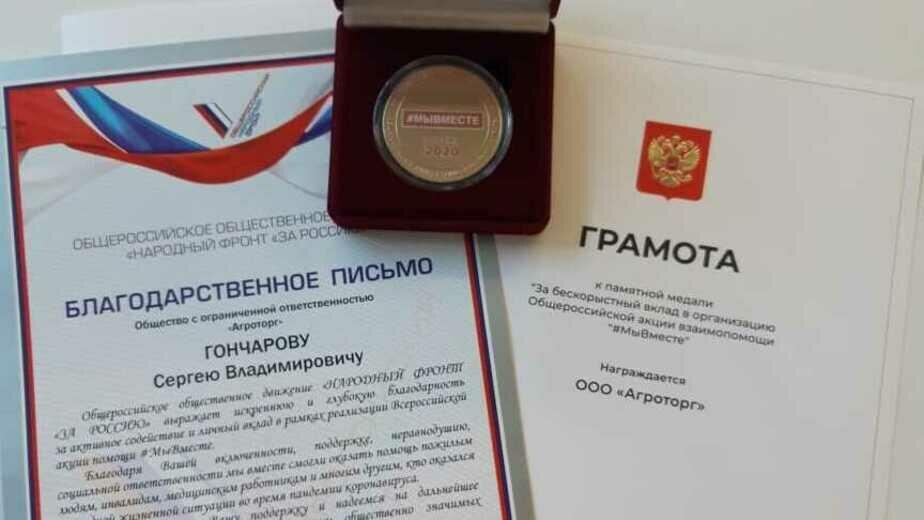 """""""Пятёрочка"""" получила медаль """"Мы вместе"""" - Новости Калининграда"""