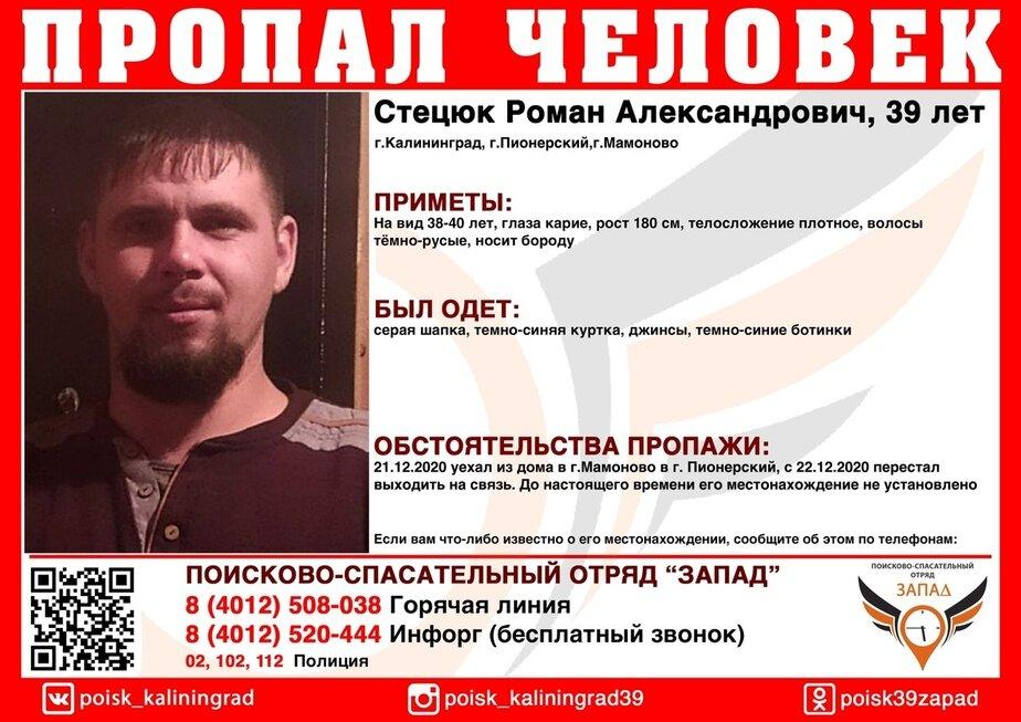 Уехал из Мамоново в Пионерский и пропал: в области ищут 39-летнего мужчину - Новости Калининграда