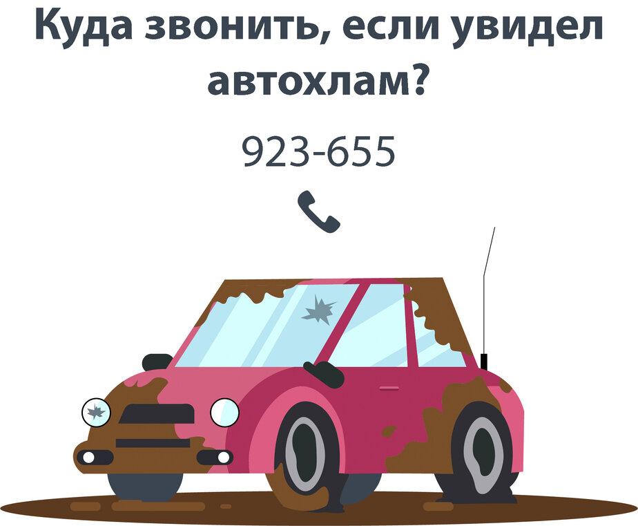 Как убрать со двора в Калининграде брошенный автомобиль (инструкция) - Новости Калининграда