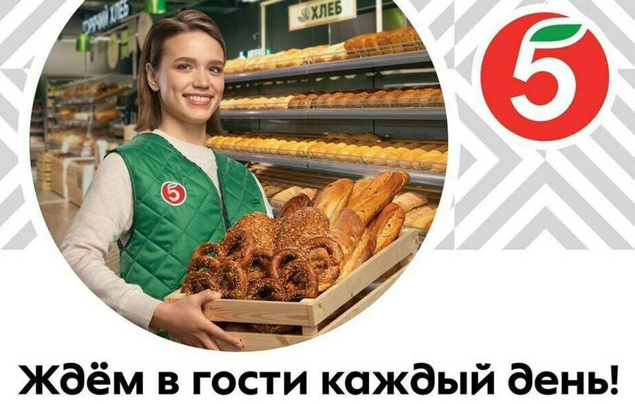 """""""Ждём в гости каждый день"""": """"Пятёрочка"""" представила новый слоган - Новости Калининграда"""