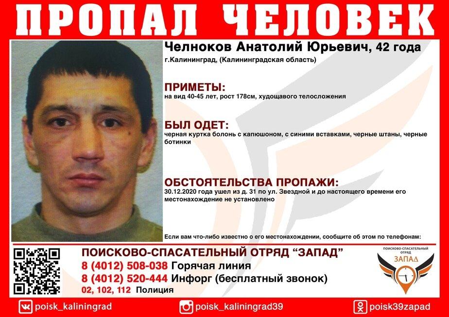 """В Калининграде больше двух недель ищут пропавшего 42-летнего мужчину - Новости Калининграда   Изображение: ПСО """"Запад"""""""