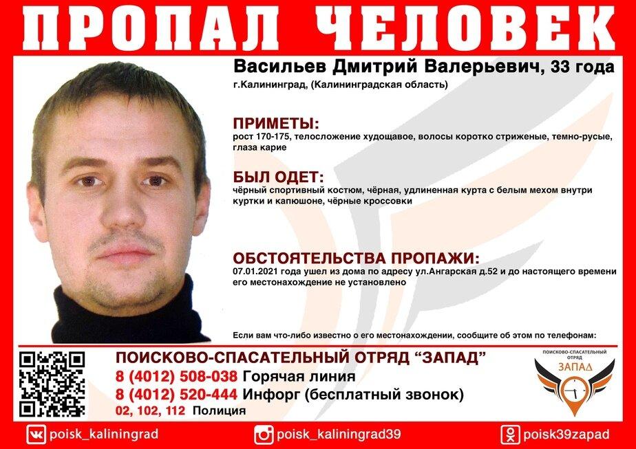 """В Калининграде ищут 33-летнего мужчину, пропавшего 7 января - Новости Калининграда   Изображение: ПСО """"Запад"""""""