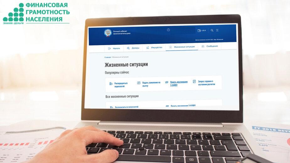 Всё о налоговом вычете: кто и как может вернуть деньги от государства - Новости Калининграда
