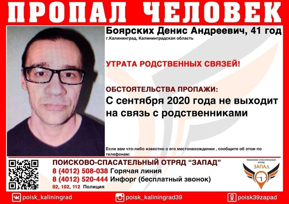 В Калининграде ищут мужчину, который не выходит на связь с родными с сентября - Новости Калининграда