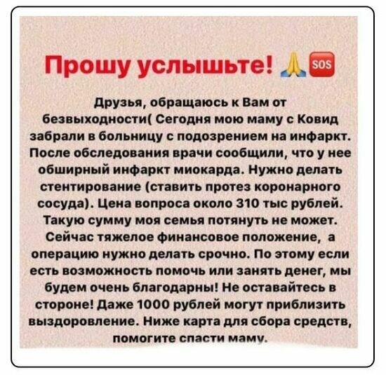 Такое сообщение от имени Евгении опубликовали хакеры | Скриншот с личной страницы