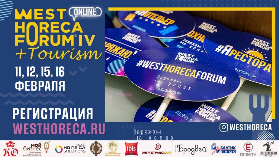 Участвовать стало ещё проще: West HoReCa Forum переходит в онлайн - Новости Калининграда