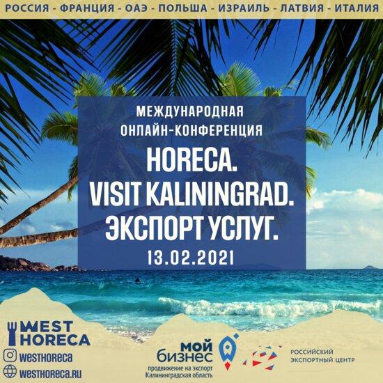 13 февраля пройдёт онлайн-конференция по международному туризму - Новости Калининграда