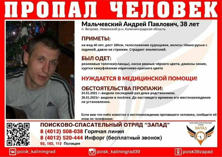 В Калининградской области ищут 38-летнего мужчину, ушедшего из дома в дырявых носках и сланцах - Новости Калининграда