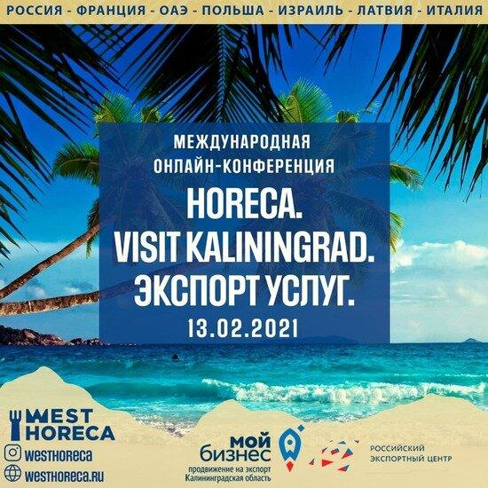 В Калининграде пройдет онлайн-конференция по международному туризму - Новости Калининграда