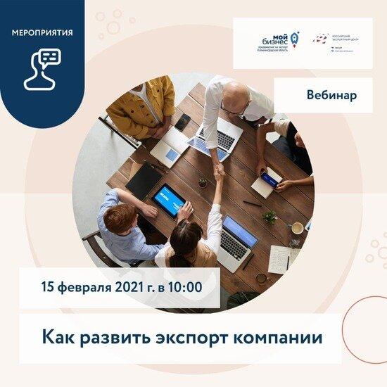 """В Калининграде пройдёт вебинар """"Как развить экспорт компании"""" - Новости Калининграда"""