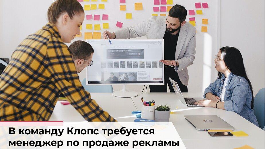"""В команду """"Клопс"""" требуется менеджер по продаже рекламы - Новости Калининграда"""