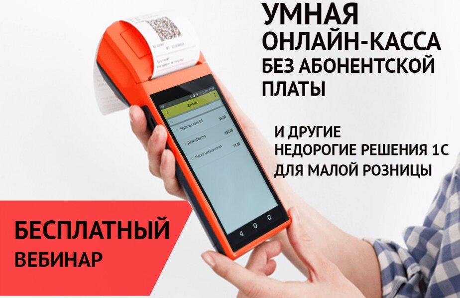 Умная онлайн-касса без абонентской платы - Новости Калининграда