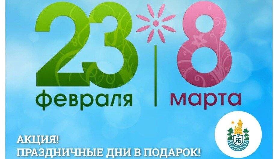 """Акция от санатория """"Янтарный берег"""": отдохните в праздники бесплатно - Новости Калининграда"""