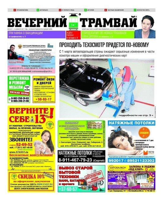 """Реформа ТО — к  чему готовиться: читайте в газете """"Вечерний трамвай"""" - Новости Калининграда"""