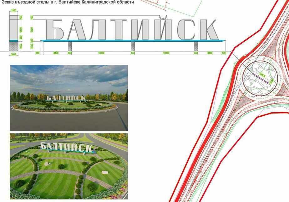 На въезде в Балтийск планируют установить стелу высотой три с половиной метра (эскиз) - Новости Калининграда   Изображение: администрация Балтийского городского округа / Facebook