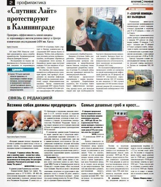 """Какая мода на имена в Калининграде: читайте в газете """"Вечерний трамвай"""" - Новости Калининграда"""