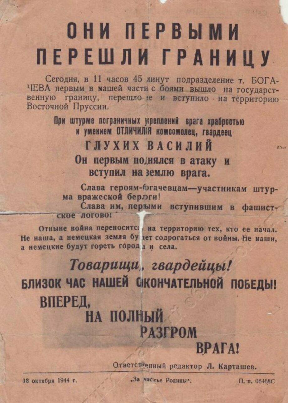Советская листовка, датированная 18 октября 1944 года | Фото: Калининградский областной историко-художественный музей