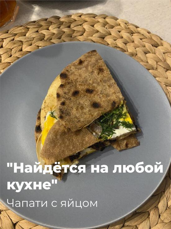 Чапати с яйцом | Фото: Татьяна Коблова