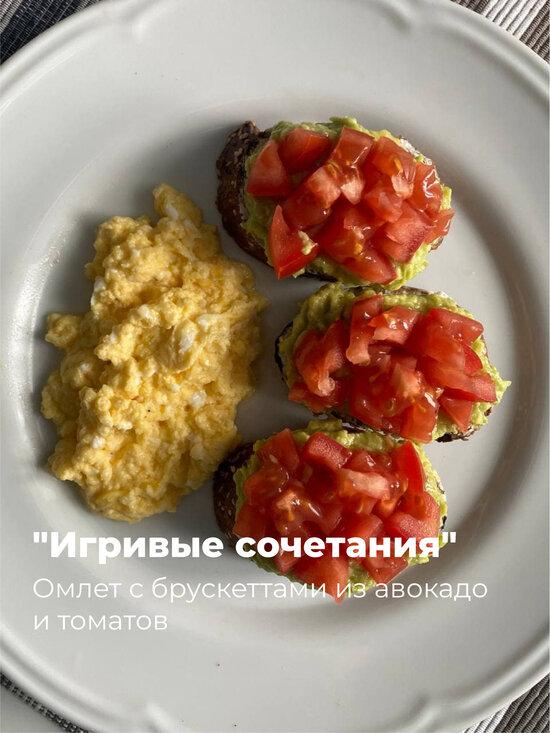 Омлет с брускеттами из авокадо и томатов | Фото: Дарья Гордеева