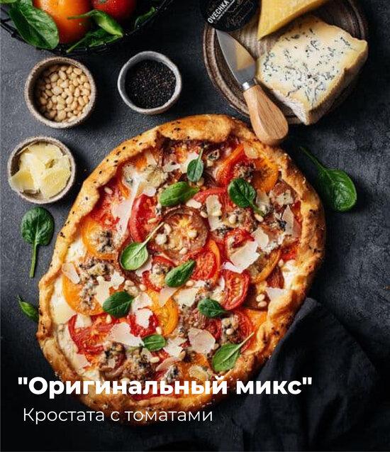 Кростата с томатами | Фото: Ольга Аветисьянц