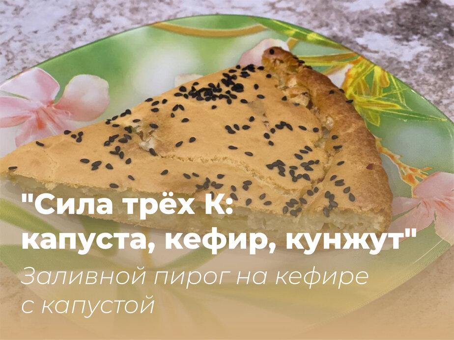 Заливной пирог на кефире с капустой | Фото: Валентина Шнейдер