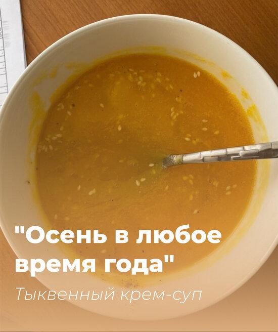 Тыквенный крем-суп | Фото: Полина Пономарёва