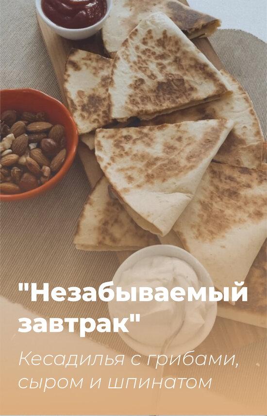 Кесадилья с грибами, сыром и шпинатом | Фото: Юлия Вольных