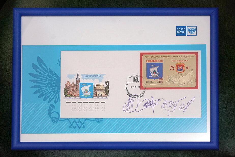 К юбилею Калининградской области выпустили почтовую марку