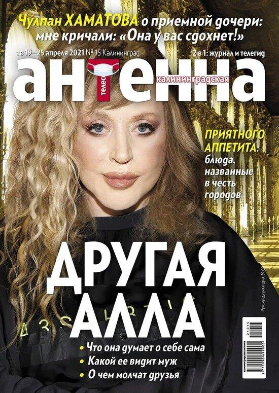 Как выбраться из долговой ямы: читайте в журнале «Калининградская антенна» - Новости Калининграда
