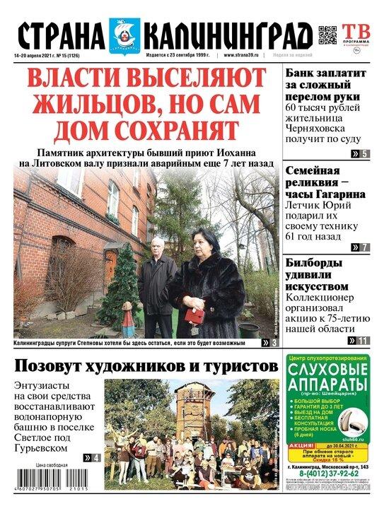 Власти выселят жильцов, но сам дом сохранят: читайте в свежем номере газеты «Страна Калининград» - Новости Калининграда