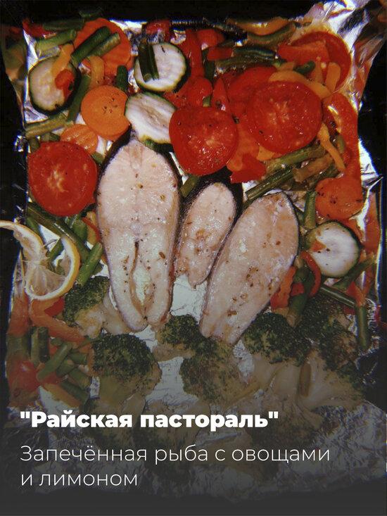 Запечённая рыба с овощами и лимоном   Фото: Анастасия Макарина