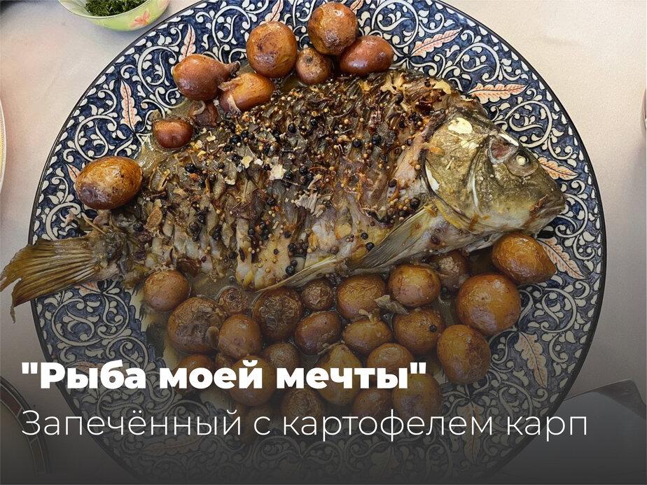 Запечённый с картофелем карп   Фото: Валентина Шнейдер