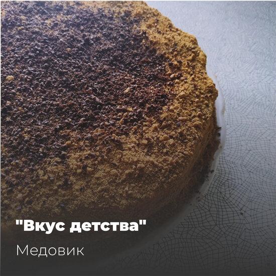 Медовик   Фото: Анастасия Макарина