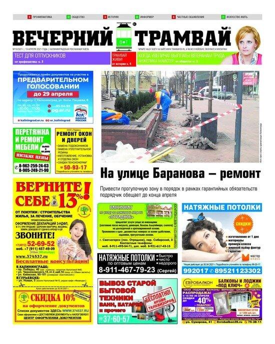 Кого обязали сдавать тест на ковид: читайте в газете «Вечерний трамвай» - Новости Калининграда