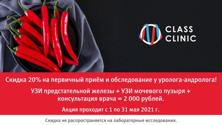 Консультация уролога-андролога экспертного уровня и два УЗИ за 2000 рублей - Новости Калининграда