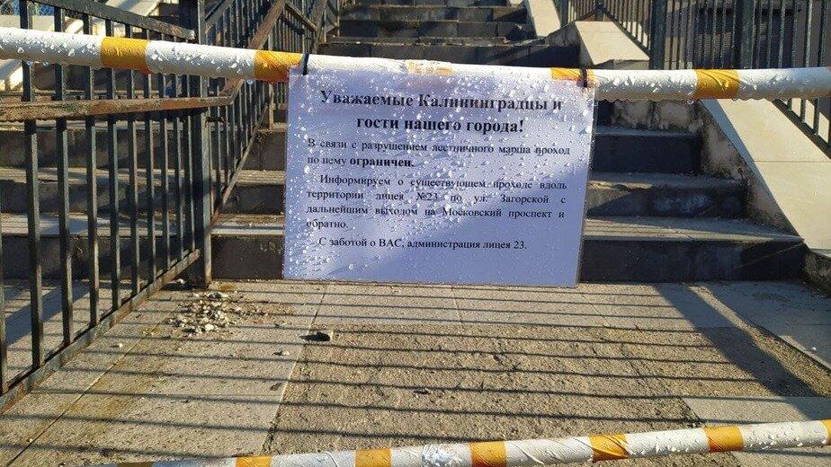 В Калининграде закрыли на ремонт сквозной проход пешеходов через лицей №23 до Московского проспекта
