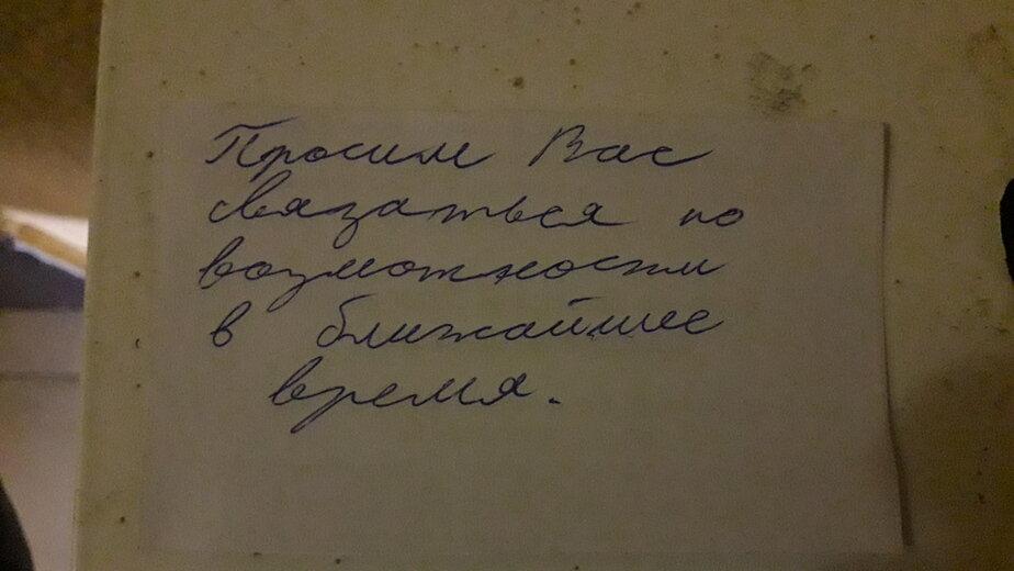 На фото: записка на двери квартиры | Фото: Ольга Запивалова / «Клопс»