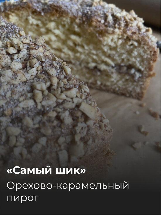 Быстро и просто: 8 вариантов выпечки от калининградских хозяек - Новости Калининграда | Фото: Мария Масальская