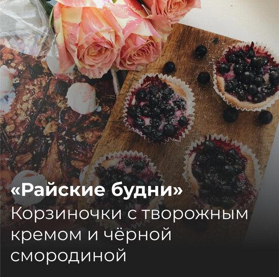 Быстро и просто: 8 вариантов выпечки от калининградских хозяек - Новости Калининграда | Фото: Анастасия Курганская