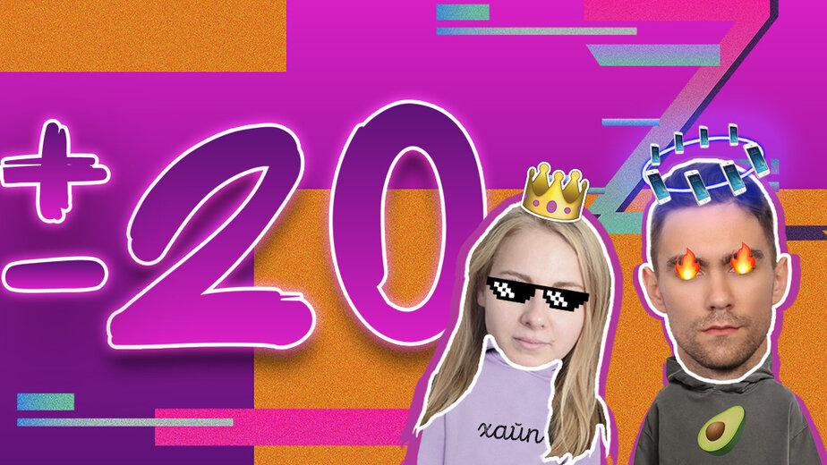 «Моя семья до сих пор не знает, что я феминистка»: последний выпуск первого сезона подкаста «± 20» - Новости Калининграда