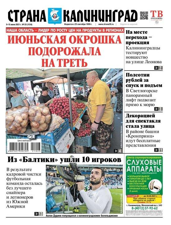 Июньская окрошка подорожала на треть: читайте в свежем номере газеты «Страна Калининград» - Новости Калининграда