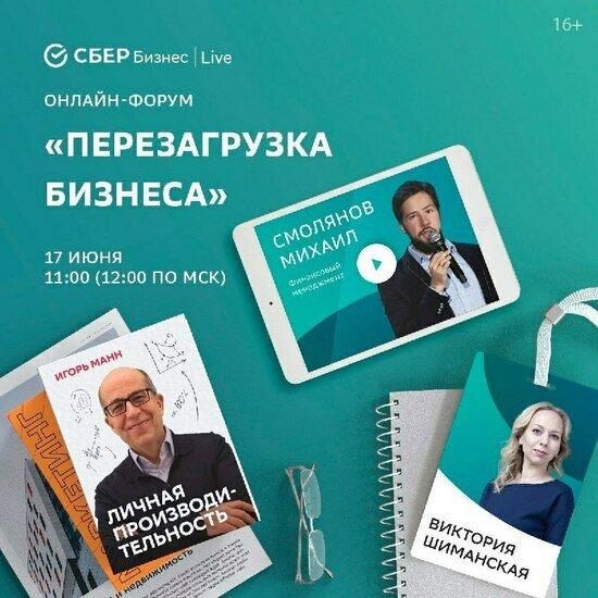Калининградских предпринимателей прокачают на форуме «СберБизнес|Live» - Новости Калининграда