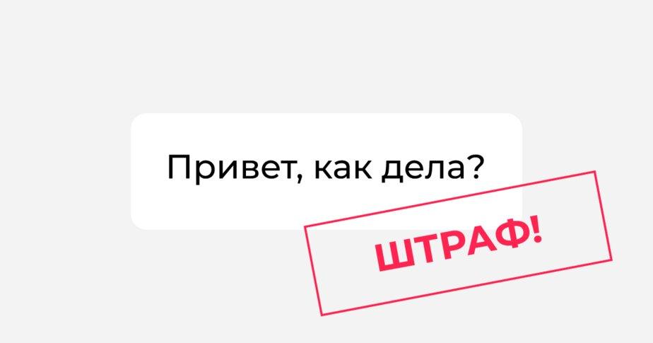 «По какому праву вы так вырядились?»: 9 калининградцев рассказали, за что их штрафовали на работе - Новости Калининграда | Иллюстрация: Евгения Будадина / «Клопс»