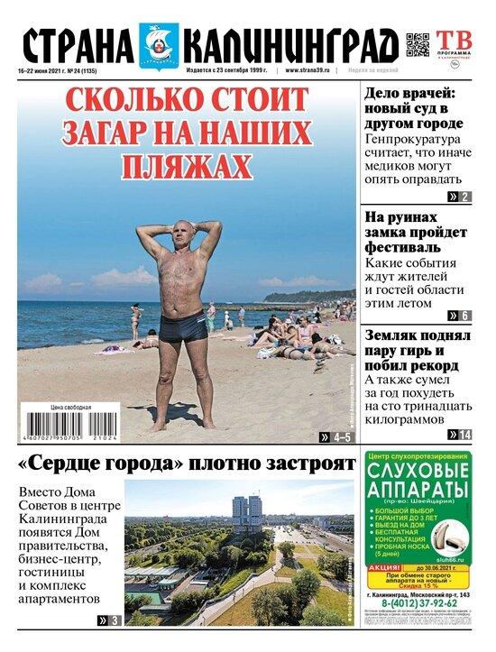 Сколько стоит загар на наших пляжах: читайте в свежем номере газеты «Страна Калининград» - Новости Калининграда