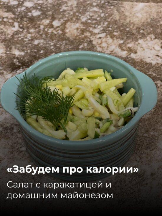 Меньше калорий: 8 вкусных и простых салатов от калининградцев - Новости Калининграда | Фото: Валентина Шнейдер